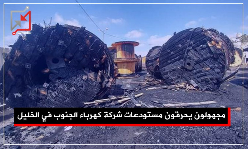 مجهولون يحرقون مستودعات تابعة لشركة كهرباء الجنوب في #محافظة_الخليل .