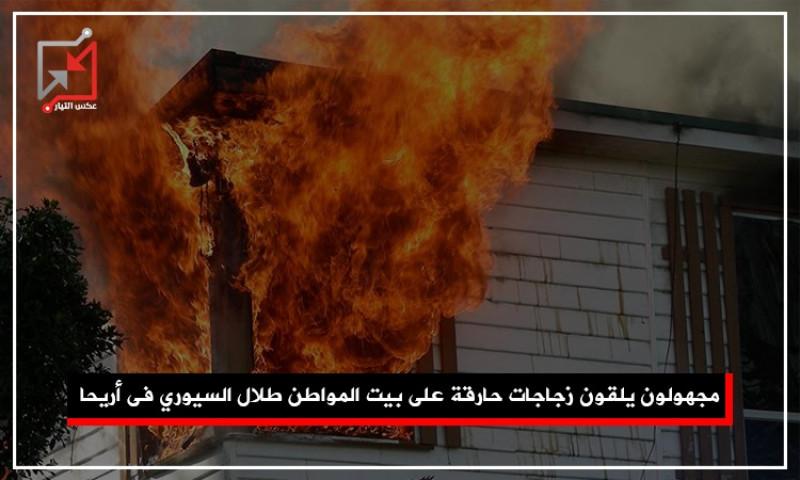 إلقاء زجاجات حارقة على منزل المواطن طلال السيوري