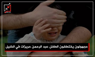 خطف الطفل عبد الرحمن حريزات 13 عام