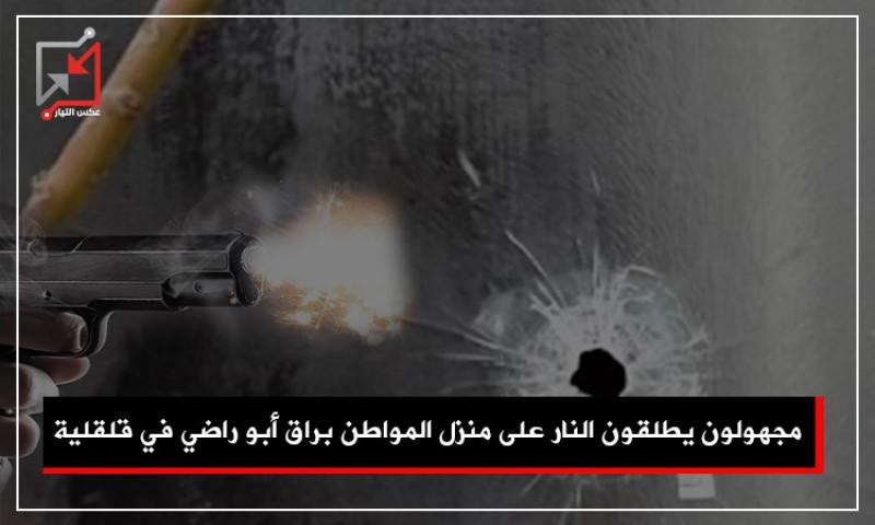 مجهولون يطلقون النار على منزل المواطن براق أبو راضي في قلقيلية