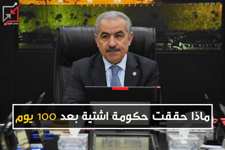 حكومة اشتية بعد ١٠٠ يوم.. هل حققت شيء من الوعود؟!
