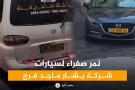 سيارات تحمل لوحات صفراء لإبن قيادي في السلطة