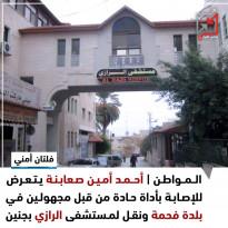 فلتان أمني ببلدة فحمة في محافظة جنين ..