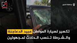هذا الحادث هو الـ 10 على التوالي خلال يومين في محافظة الخليل !!