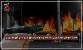 حرق سيارتن ببلدة العبيدية شمال بيت لحم