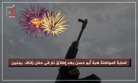 إصابة المواطنة هبة طيبب أبو حسن باليد