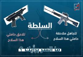 ما السر وراء ملاحقة السلطة لحاملي سلاح قديم بينما تتجاهل حاملي السلاح الرشاش رغم خطورته الأكبر!!