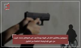 ضرب المواطن محمد عبد المجيد غريب