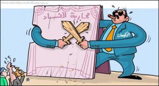 الى الساخطين والمتذمرين من استشراء الفساد