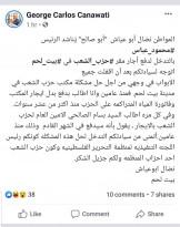 #بسام_الصالحي ينهب ملايين الدولارات من هنا وهناك واعتاد على النصب والخداع في حزبه، فكيف لا يخدع غيره؟