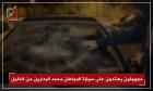 الهجوم على سيارة من نوع سكودا تعود للمواطن محمد إبراهيم البدارين