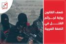 ضعف القانون بوابة لجرائم القتل في الضفة الغربية