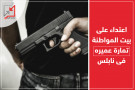 اعتداء على بيت المواطنة تمارة عميره فى نابلس