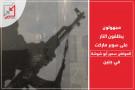 مجهولون يطلقون النار على سوبر ماركت المواطن سمير أبو شوشة فى جنين