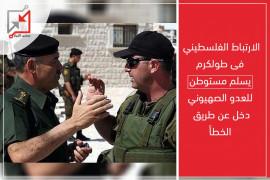 الإرتباط الفلسطيني فى طولكرم يسلم مستوطن للعدو الصهيوني دخل عن طريق الخطأ