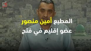 #شاهد عاصفة من التطبيع بقيادة خاطفي حركة فتح، هكذا حرفوا المسار وغيروا الأهداف لكن هل من عودة لخطّنا الأول؟