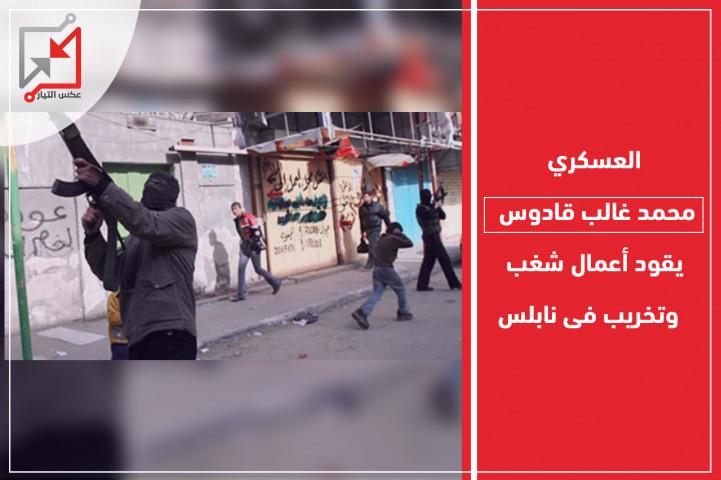 العسكري محمد قدوس يقود أعمال شغب وتخريب فى نابلس