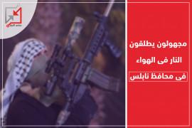 مجهولون يطلقون النار بالهواء فى محافظة نابلس