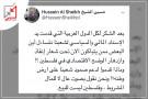 حسين الشيخ يمر بأزمة مالية ويطلب المال على حساب الشعب