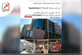 أحد إعلانات شركة جهاد حسين الشيخ والتي يديرها نيابةً عن والده