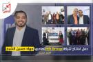 افتتاح شركة جهاد ماجد فرج