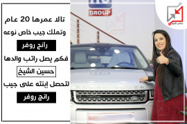 جيبات باهظة الثمن لتالا حسين الشيخ