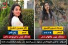 سما وتالا حسين الشيخ .. جيبات غالية الثمن في ظل الأزمة المالية