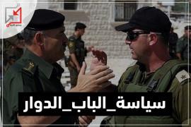 """"""" سياسة الباب الدوار """" سيف مسلط على رقاب المقاومة فى الضفة"""