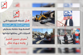 حملة السيارات المشطوبة ومتاجر السيارات لقيادات السلطة .. ما هو السر الخفي