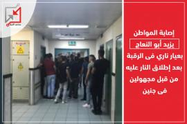 إصابة المواطن يزيد أبو النعاج بعيار ناري فى الرقبة بعد إطلاق النار عليه من قبل مجهولين فى جنين