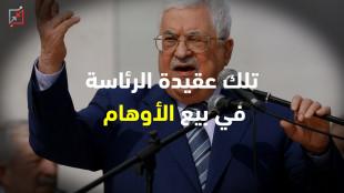 #شاهد بالحقائق : كيف يعمل الرئيس أبو مازن على بيع الأوهام للشعب ؟
