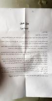 هذا البيان تم توزيعه قبل يومين في جامعة بيرزيت من قبل شاب وصبية