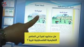 السلطة تستجيب للابتزاز المالي الأوربي، واشتية يكلف وزيرالتربية والتعليم بإزالة المحتوى الوطني من المناهج التعليمية الفلسطينية !