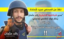 وكالة معا التابعة لأجندات السلطة تنظّر بان رام الله عاصمة فلسطين