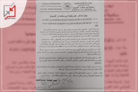 عكس التيار يرد على بيان بلدية دير سامت الأخير