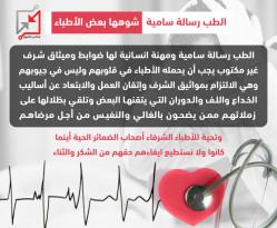 الطب مهنة شريفة شوهها بعض الاطباء