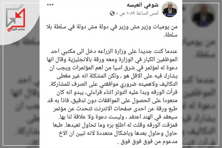 من يوميات وزير مش وزير فى دولة مش دولة في سلطة بلا سلطة