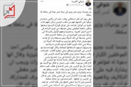 الفساد منظومة متكاملة من يوميات وزير مش وزير : شوقي العيسه 2