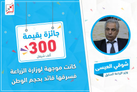قائد في الإمارات سرق 300 ألف شيكل كانت جائزة لوزارة الزراعة