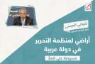 خطير : أراضٍ لمنظمة التحرير في دولةٍ عربية مسروقة على الملأ