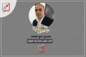 نائب رئيس بلدية بيت فوريك حسين حج محمد عرّاب السولار المهرب .
