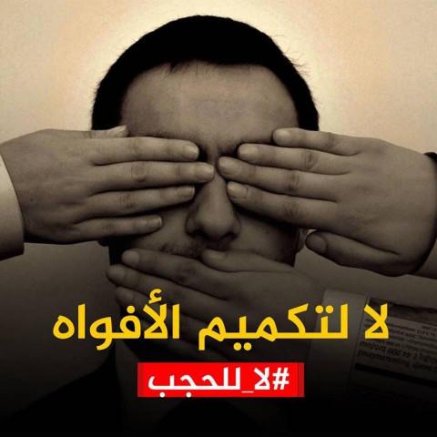 """السلطة """"الوطنية"""" الفلسطينية تحظر عشرات المواقع المحلية والعربية"""