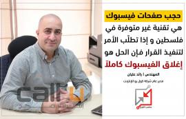 حجب صفحات فيسبوك هي تقنية غير متوفرة في فلسطين