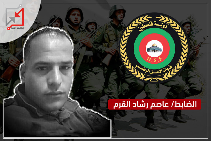 الضابط في جهاز الأمن الوطني/ عاصم رشاد القرم ، يقوم بالهجوم على منزل واطلاق النار