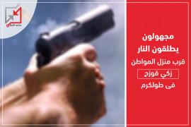 مجهولون يطلقون النار قرب منزل المواطن زكي قوزح في طولكرم