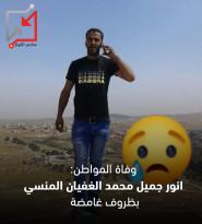 وفاة الشاب انور جميل محمد الغفيان المنسي
