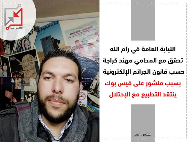 النيابة العامة في رام الله تحقق مع المحامي مهند كراجة بسبب منشور على فيس بوك