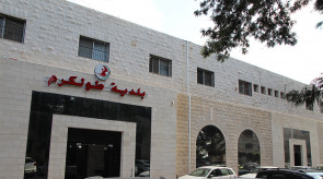 نقابة العاملين في بلدية طولكرم تشجب وتستنكر الإعتداء على موظفين