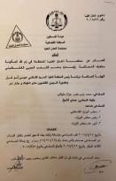القضاء الفلسطيني ينصف احد الموظفين