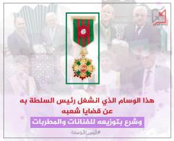 رئيس الأوسمة منشغل بتوزيع هذا الوسام على الفنانات والسفيرات
